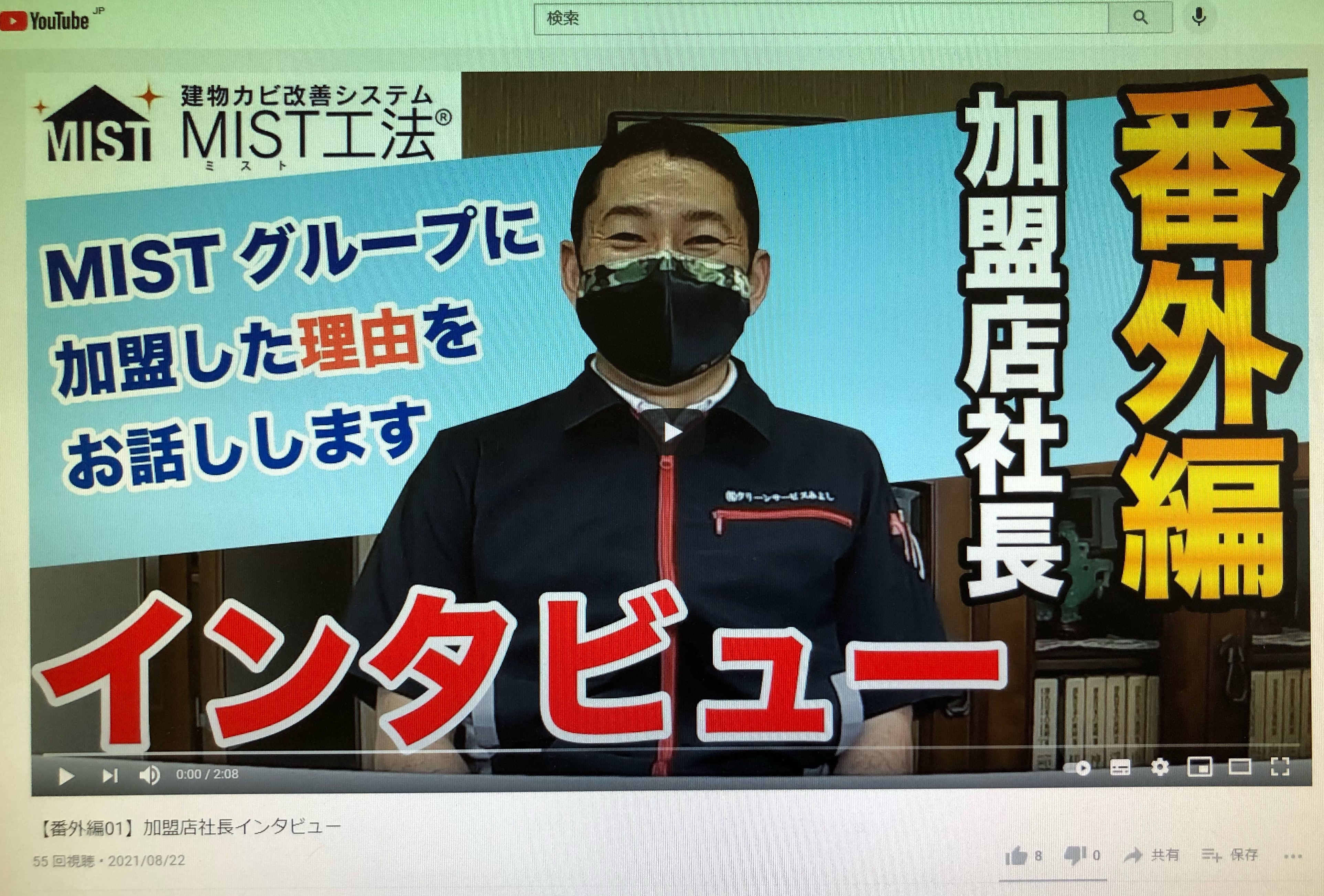 【YouTube】進め!カビバスターズ【番外編01】加盟店社長インタビュ…