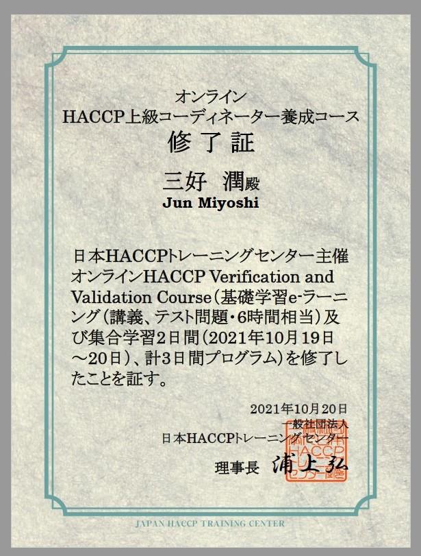 HACCP(食品衛生管理)